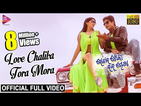 Love Chaliba Tora Mora - Official Full Video | Local Toka Love Chokha | Babushan, Sunmeera