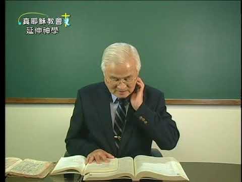 [靈洗13]新約時代聖靈的工作|聖靈與得救的關係|受聖靈的憑據