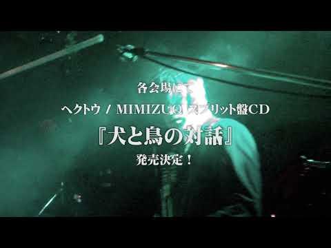 , title : 'ヘクトウの【広告】ミニアルバム2018.11.07発売!からの…!'