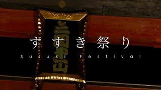 平成最後の富士山とすすき祭り / Susuki Festival