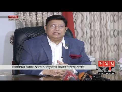 সৌদি প্রবাসী বাংলাদেশিদের জন্য সুখবর জানালেন পররাষ্ট্রমন্ত্রী   AK Abdul Momen   Somoy TV