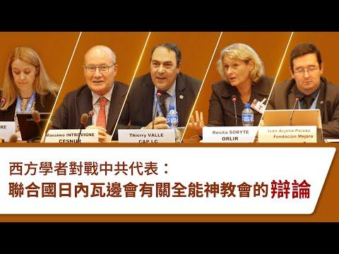 西方學者對戰中共代表:聯合國日內瓦邊會有關全能神教會的辯論