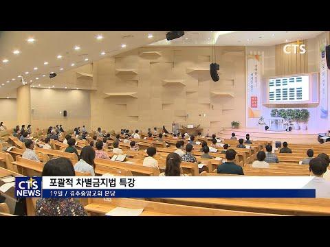 [CTS뉴스] 경주중앙교회 주최 '포괄적 차별금지법 특강' (200821)