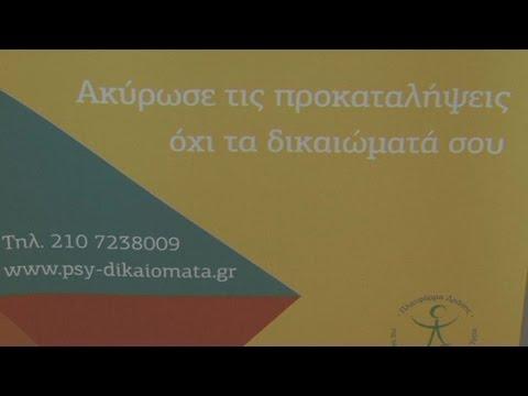 Γραφείο Συνηγορίας για τα δικαιώματα στην ψυχική υγεία