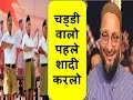RSS     Asaduddin Owaisi speech solid attack on RSSPM Narendra ModiBJP waptubes