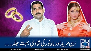 Video Run Mureed Aur Stage Dancer Mahnoor Ki Shadi | Video | 24 News HD MP3, 3GP, MP4, WEBM, AVI, FLV September 2018