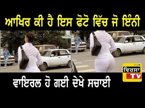 Photo Viral ਹੋਣ ਪਿੱਛੇ ਦੀ ਸਚਾਈ ਜਾਣਕੇ ਹੋ ਜਾਵੋਗੇ  - Punjab News  VirsaTV
