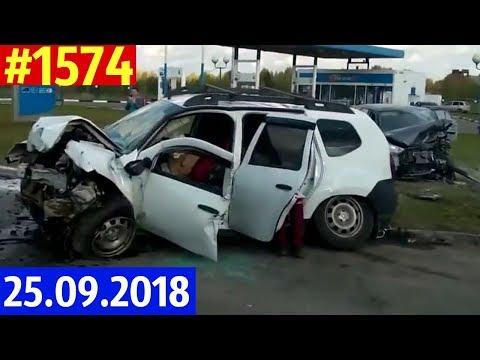 Новая подборка ДТП и аварий за 25.09.2018.