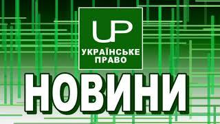 Новини дня. Українське право. Випуск від 2017-10-05