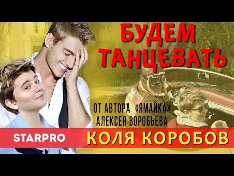 Коля Коробов - Будем танцевать (feat. Алексей Воробьев) онлайн видео