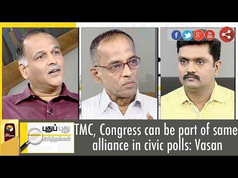 Puthu-Puthu-Arthangal-TMC-Congress-can-be-part-of-same-alliance-in-civic-polls-Vasan-21-09-2016
