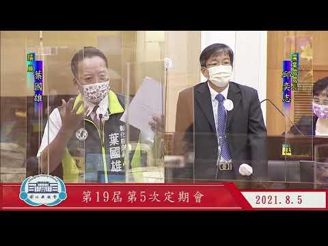 1100805彰化縣議會第19屆第5次定期會(另開Youtube視窗)