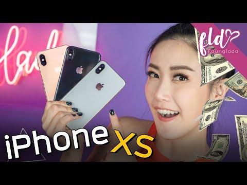 สรุปชัดๆ iPhone 2018 มีกี่รุ่น? ราคาเท่าไหร่!? | เฟื่องลดา