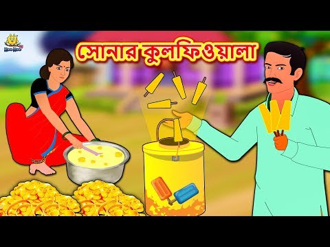 সোনার কুলফিওয়ালা - Sonar Kulfiwala | Rupkothar Golpo Bangla Cartoon 2020 New | Koo Koo TV Bengali