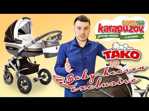 Tako Baby Heaven Exclusive - видео обзор детской коляски 2 в 1 (Тако Беби Хевен Эксклюзив 2015)