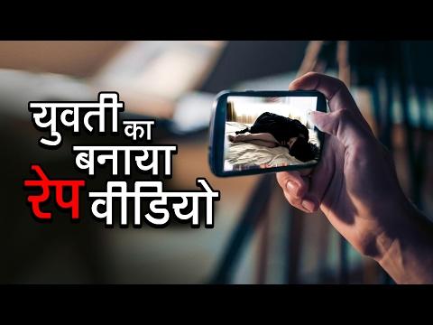 युवती को होटल में बुलाया, बेहोश कर बनाया रेप वीडियो    सच्ची अपराध की कहानी   Crime Stories