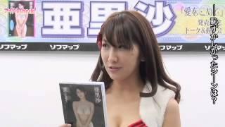 DVD『亜里沙 愛をこめて』発売記念イベント