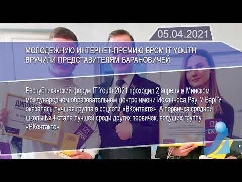 Новостная лента Телеканала Интекс 05.04.21.