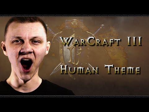 Warcraft 3 - Human Theme [A'cappella by Dmitrii Loginov]