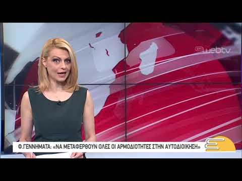 Τίτλοι Ειδήσεων ΕΡΤ3 10.00 | 20/05/2019 | ΕΡΤ