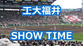 工大福井「SHOW TIME」
