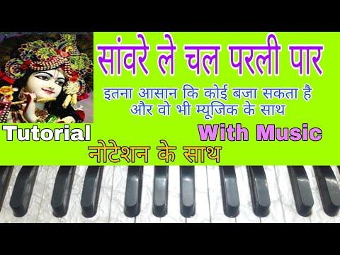 कन्हैया ले चल परली पार   कृष्ण भजन   On Harmonium   Tutorial with Notation   