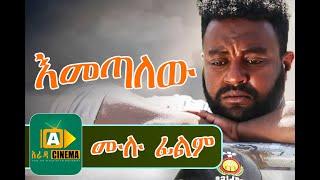 እመጣለው Ethiopian Movie Emetalew - 2019
