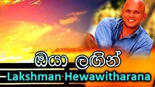 Oya Langin Athwela - Lakshman Hewawitharana