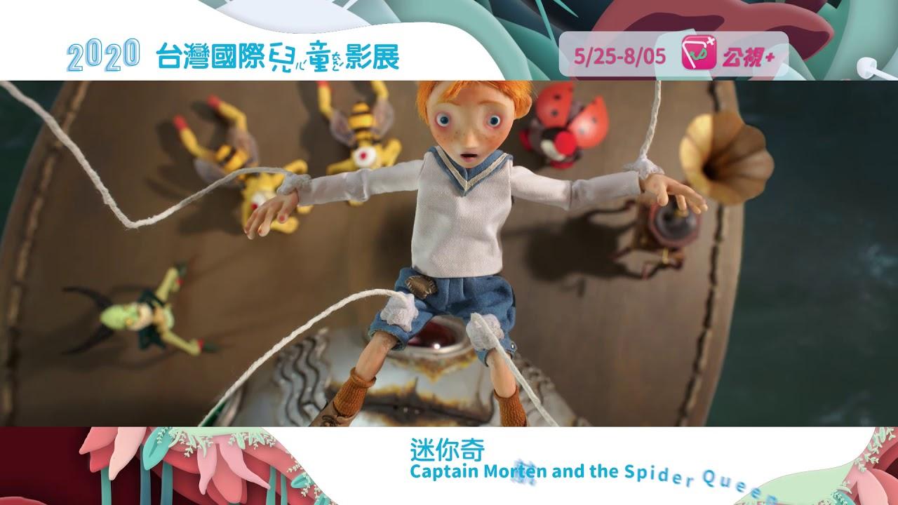 2020 台灣國際兒童影展|觀摩單元—翻轉腦細胞|精采預告