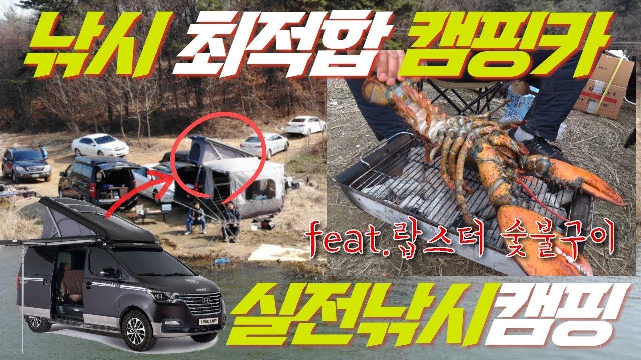스타렉스 하이루프 낚시전용/낚시특화 캠핑카 - 금평제 실전낚시캠핑!