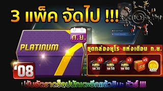FIFA Online 3 : ชุดกล่องนักเตะยูโร Platinum 08E [ย้ำ Torres เท่านั้น] By IOSN, fifa online 3, fo3, video fifa online 3