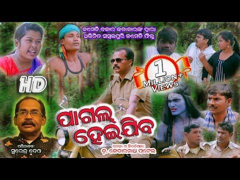 Video PAGAL HEIJIBA Sambalpuri Comedy Film FULL VIDEO (RKMedia) download in MP3, 3GP, MP4, WEBM, AVI, FLV January 2017