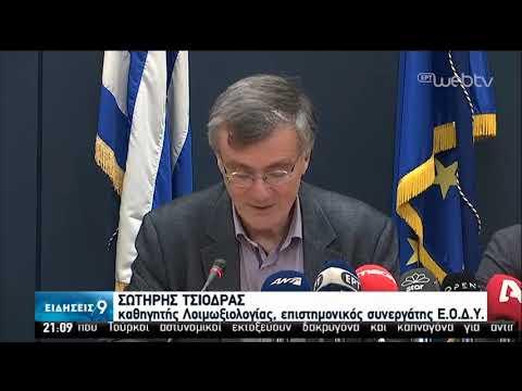 Κορονοϊός: Ποια είναι τα νέα μέτρα-Επτά τα νέα κρούσματα-Τα κλειστά σχολεία   08/03/2020   ΕΡΤ