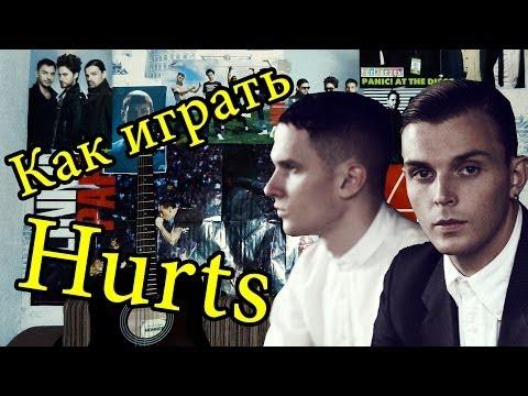 """Как Играть """"Hurts - Stay"""" Урок На Гитаре (Для Начинающих)"""