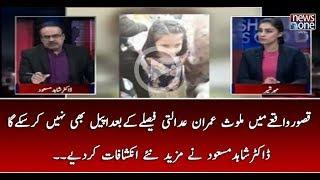 #Kasur Waqae Mein Mulavis Imran Adalti Faisaly Kay Baad Bhi Appeal Nahi Kar Sakega.