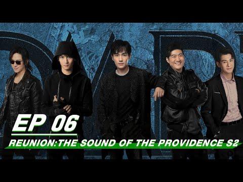 【FULL】Reunion: The Sound of the Providence S2 EP06   重启之极海听雷   iQIYI
