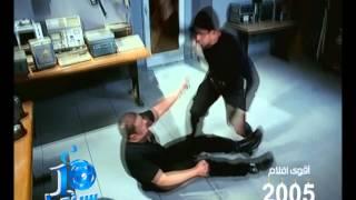 أقوى أفلام عام 2005 - الباشا تلميذ