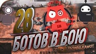 28 БОТОВ В ОДНОМ БОЮ World Of Tanks!