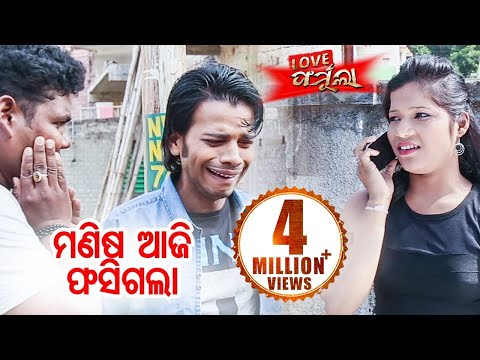 Video New Odia Film - Love Formulaa | Best Comedy Scene - Manisa Aaji Phasi Gala | Sarthak Music download in MP3, 3GP, MP4, WEBM, AVI, FLV January 2017