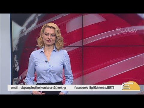 Τίτλοι Ειδήσεων ΕΡΤ3 10.00 | 13/03/2019 | ΕΡΤ