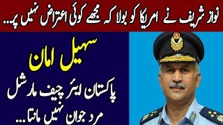 Video Pakistan air chief marshal sohail aman story    best of pakistan air force    the info teacher MP3, 3GP, MP4, WEBM, AVI, FLV Mei 2018