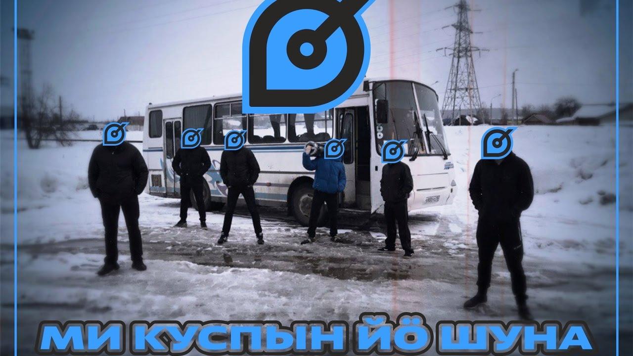 "Ullapalla vs. Грибы - Ми куспын йӧ шуна (""Тает лед"" udmcover)"