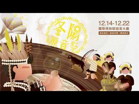 2019蘭博四季音樂節「冬陽原音祭」文宣短片影片