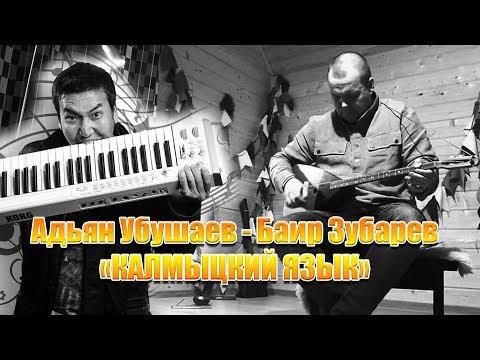 "Адьян Убушаев и новгородский ""Джангарчи"" Баир Зубарев"