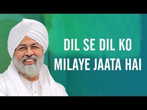 Video Sant Nirankari Mission - Dil Se Dil Ko Milaye Jaata Hai download in MP3, 3GP, MP4, WEBM, AVI, FLV January 2017