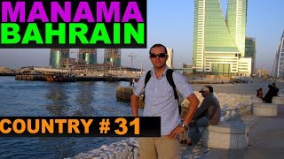 Manama Bahrain  city pictures gallery : A Tourist's Guide to Manama, Bahrain