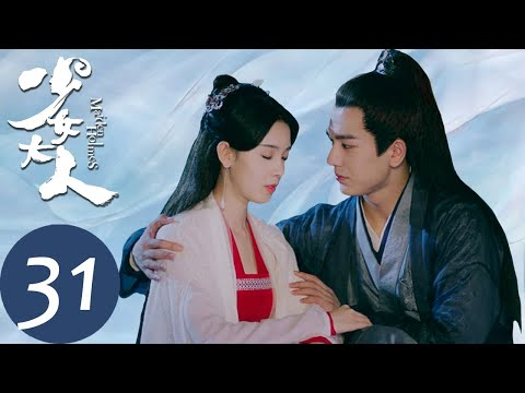 ENG SUB【少女大人 Maiden Holmes】EP31 |苏瓷向皇上太后坦白身世(陈瑶、张凌赫)