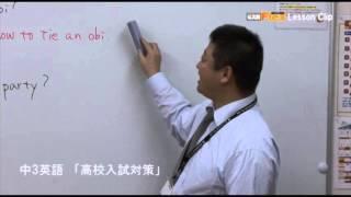 府中校 中3英語 高校入試対策