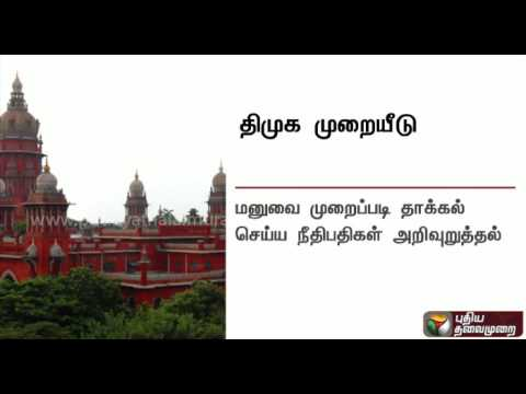 DMK-moves-Chennai-HC-against-suspension-of-MLAs-from-TN-assembly