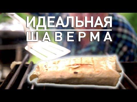 САМАЯ ВКУСНАЯ ШАВЕРМА что я пробовал. 2 ДНЯ приготовления!!! (видео)